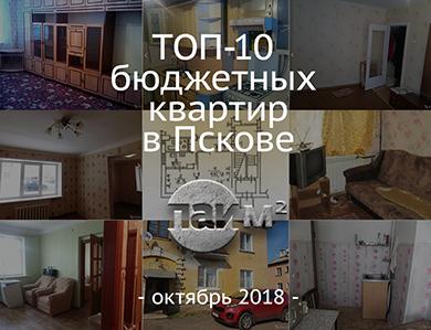 2fe68f04ee6d6 Топ-10 бюджетных квартир Пскова: Дешевле не бывает