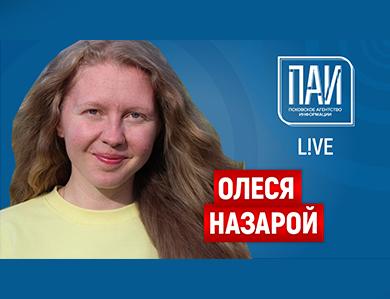 СОНКО-обучение – Олеся Назарой в прямом эфире ПАИ-live